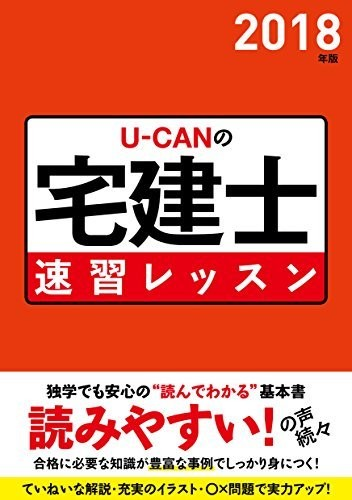 U-CANの宅建士 速習レッスン