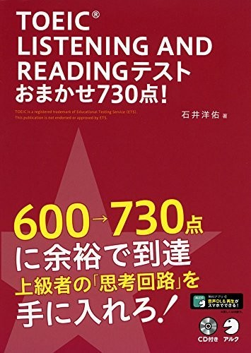 LISTENING AND READING TEST おまかせ730点!